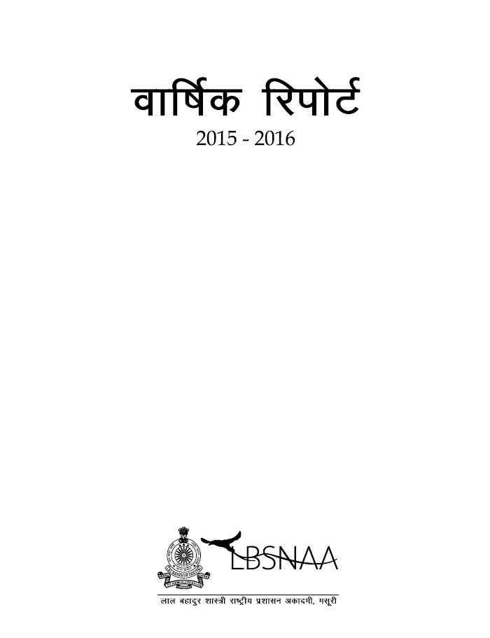 Annual Report-2015-16 (Hindi)